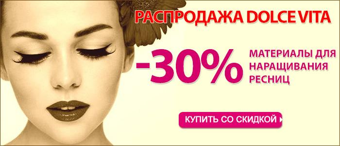 Распродажа ресниц Dolce Vita
