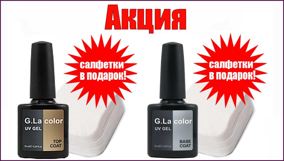 Акция G.la Color