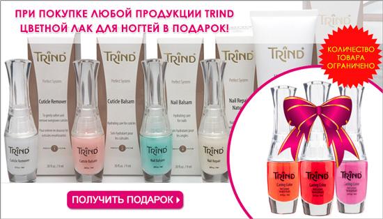 Акция от TRIND! Лак для ногтей в подарок!