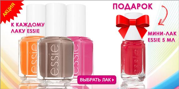 Акция! Мини-лак ESSIE в подарок к каждому цветному лаку для ногтей ESSIE 15 мл