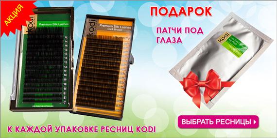 Акция! Патчи под глаза (с коллагеном) в подарок к каждой упаковке ресниц Kodi Professional