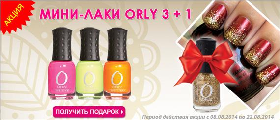 3 мини-лаков ORLY