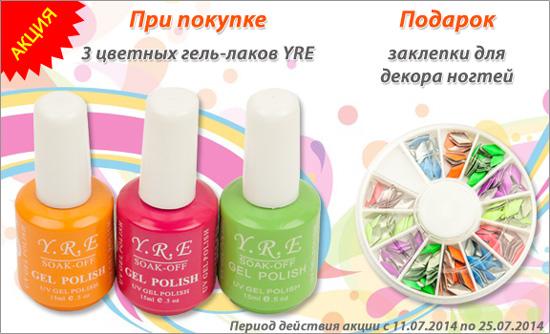 Акция: при покупке трех цветных гель-лаков ЮРЕ набор заклепок для декора ногтей в подарок!