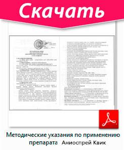 Скачайте методические указания по применению препаратов Аниоспрей Квик