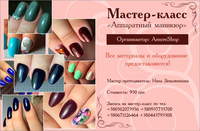 """Мастер-класс """"Аппаратный маникюр"""""""