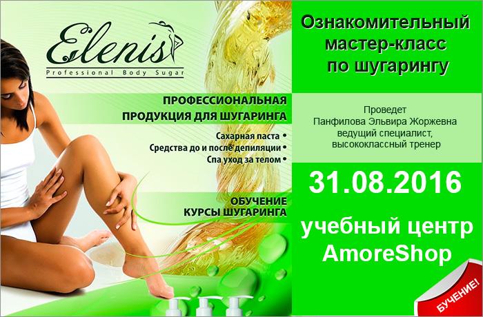 Бесплатный ознакомительный мастер-класс по шугарингу с продукцией «ELENIS»