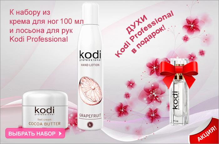 Духи Kodi Professional в подарок