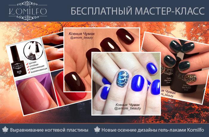 """Бесплатный мастер-класс """"Выравнивание ногтевой пластины и осенние дизайны гель-лаками Komilfo"""""""