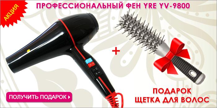 Купить фен для волос YRE YV-9800 с подакром