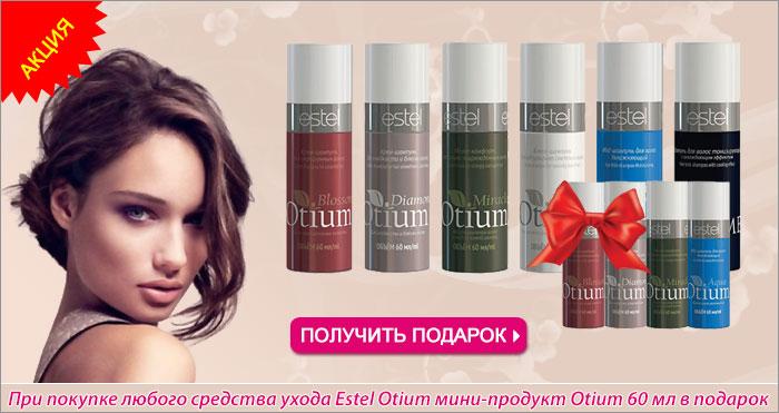 Акция: мини-продукт Otium в подарок при покупке любой продукции ухода за волосами Otium