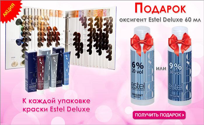 Акция в Аморешоп! Окиститель в подарок к каждой упаковке краски для волос Estel Deluxe