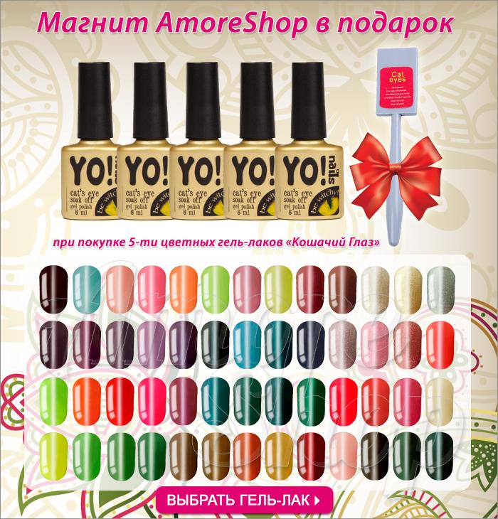 """Акция в AmoreShop: при покупке 5-ти цветных гель-лаков """"кошачий глаз"""" вы получите в подарок фирменный магнит"""