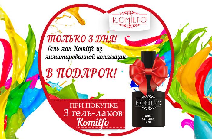 http://amoreshop.com.ua/gel-laki/gel-laki-komilfo.html