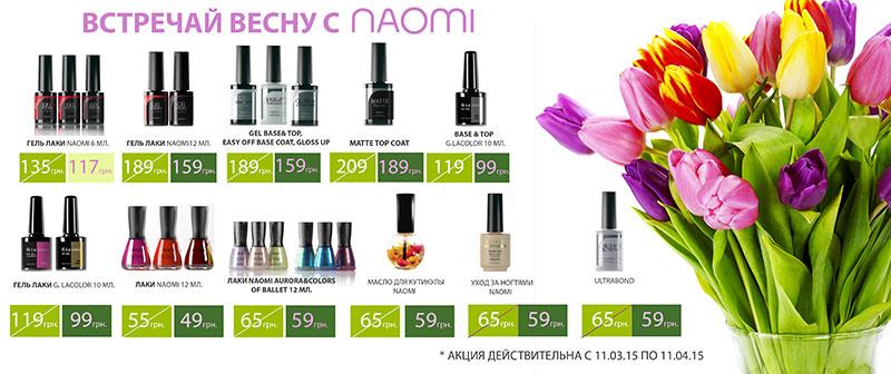 Весенние цены на продукцию Naomi