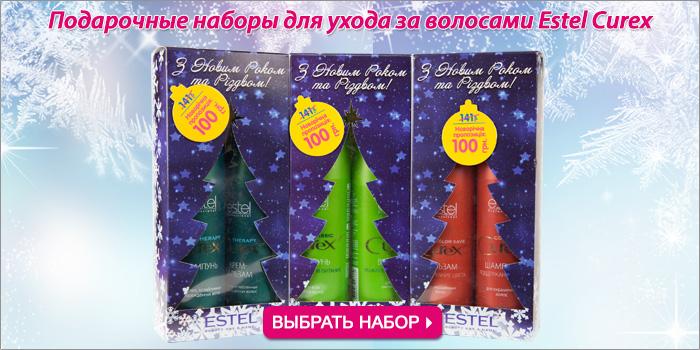 Новогодние подарочные наборы estel curex