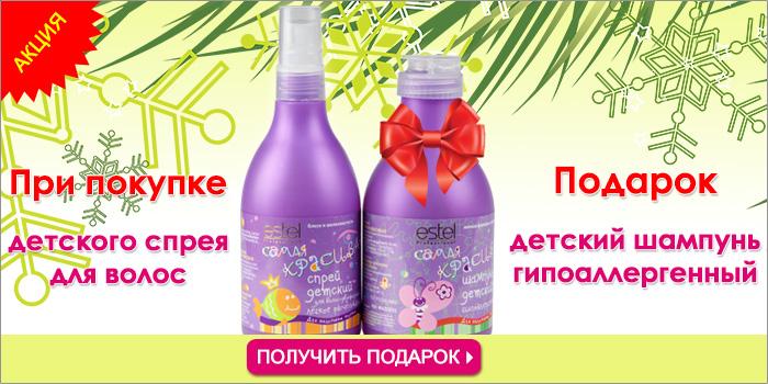 При покупке детского спрея для волос - детский шампунь в подарок!