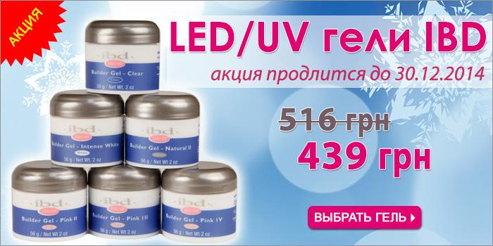Акция! led/uv гели для наращивания ногтей ibd со скидкой -15%
