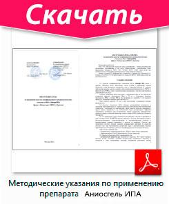 Скачайте методические указания по применению препаратов Аниосгель ИПА