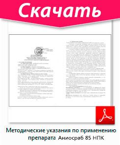 Скачайте методические указания по применению препаратов Аниосраб Квик