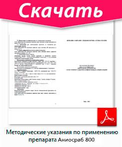 Скачайте методологические указания по применению препаратов Аниосраб 800