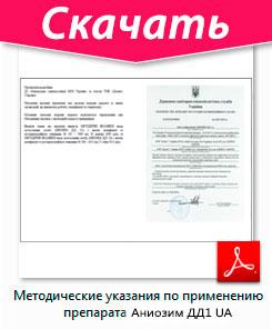 Скачайте методические указания по применению препаратов Аниозим ДД1 UA