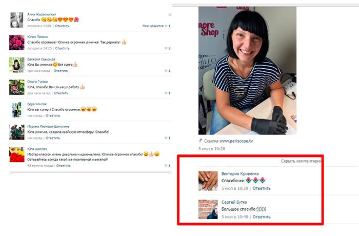 Отзывы Юлия Яценко
