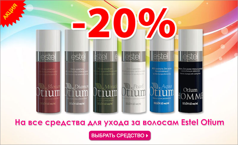 Выбрать средство для ухода за волосами Estel Otium со скидкой -20%
