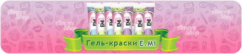 Гель-краски E.Mi Эми