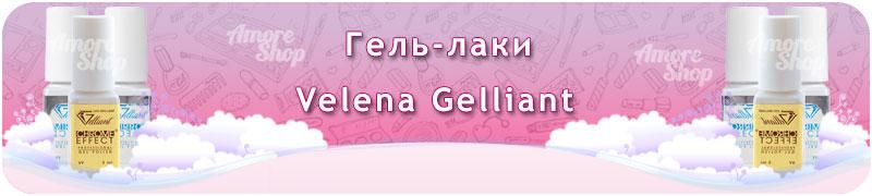 Гель-лаки Velena Gelliant
