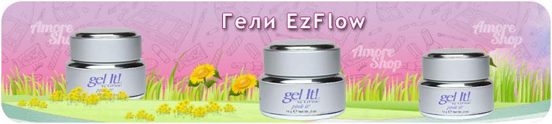 Гели EzFlow