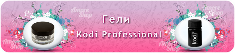 Гели Kodi Professional