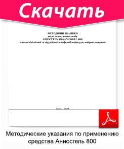 ссылка методические указания к средству Аниосгель 800