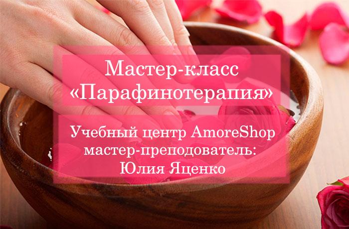 """Бесплатный мастер-класс """"Парафинотерапия"""""""