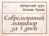 """Базовый пятидневный курс """"Современный маникюр"""""""