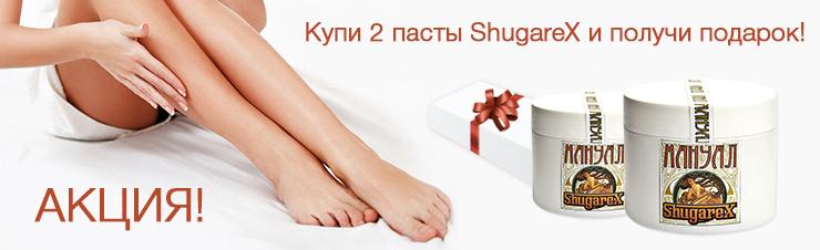 Купи 2 пасты для шугаринга и получи подарок