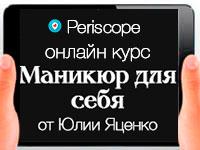 Онлайн курс «Маникюр для себя» от Юлии Яценко