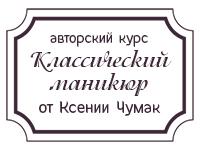 Курс «Классический маникюр» от Ксении Чумак