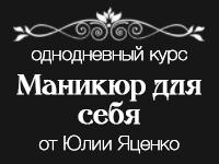 Курс «Маникюр для себя» от Юлии Яценко
