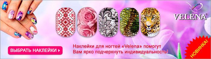 Новые наклейки для дизайна ногтей VELENA
