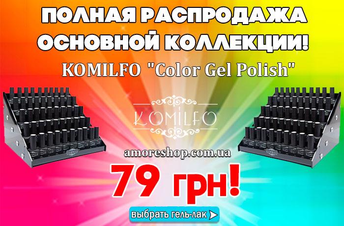 Полная распродажа гель-лаков Komilfo