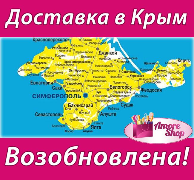 AmoreShop: Доставка заказов в Крым - возобновлена!