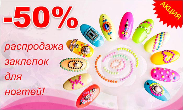 Распродажа заклепок для ногтей