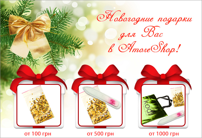 Новогодние подарки для всех клиентов AmoreShop