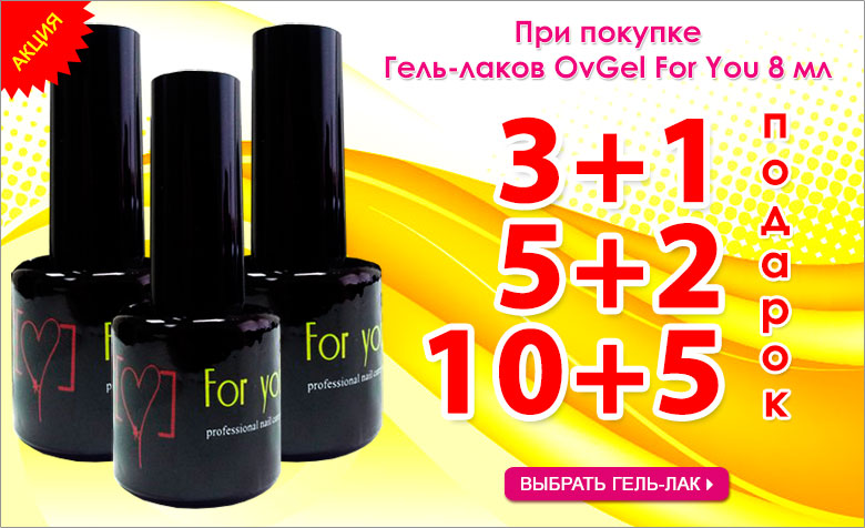 Акция в Аморешоп! Гель-лаки OvGel For You 3+1