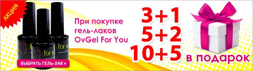 Акция в Аморешоп! Гель-лаки OvGel For You