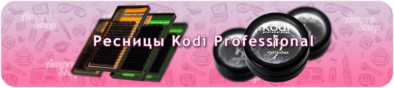 купить ресницы kodi professional