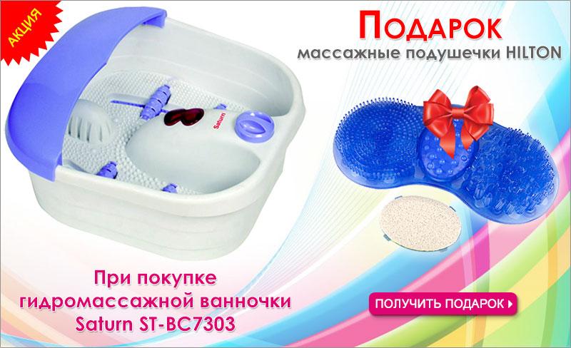Акция в Аморешоп! Массажные подушечки HILTON в подарок при покупке гидромассажной ванночки для ног Saturn
