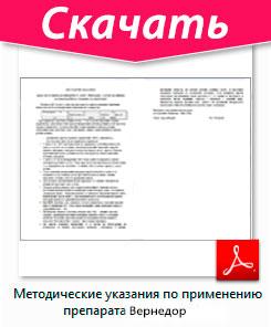 вернедор инструкция по разведению - фото 2