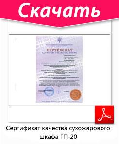Скачайте сертификат качества сухожарового шкафа ГП-20