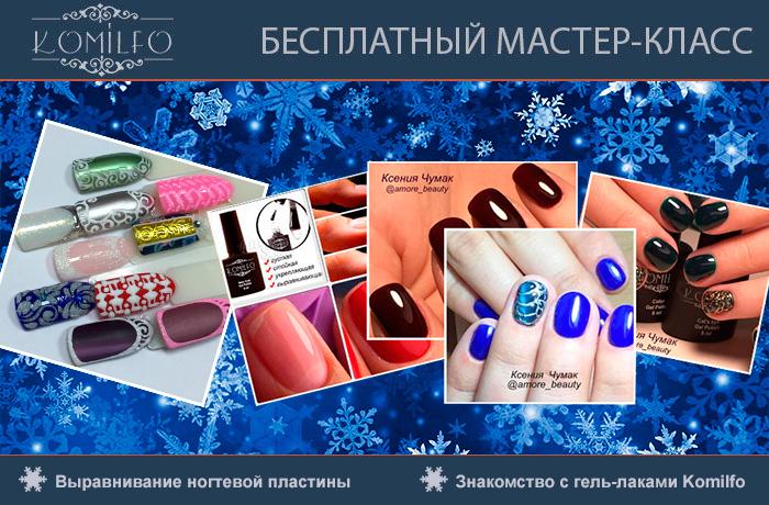 Бесплатный ознакомительный МК Зимние экспресс дизайны + выравнивание ногтевой пластины